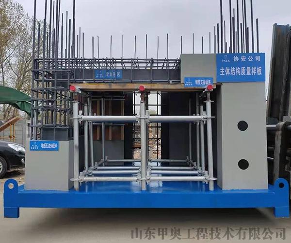 北京主体结构质量样板厂家