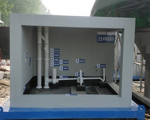 卫生间质量样板展示