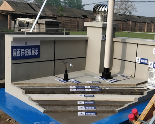 屋面质量样板厂家