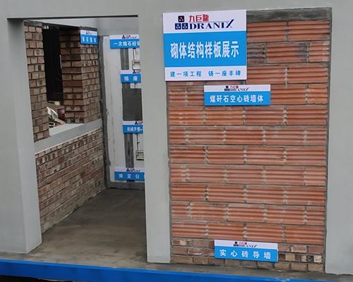 砌体结构样板展示案例